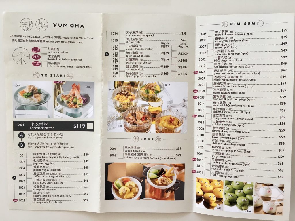 yum cha menu hong kong